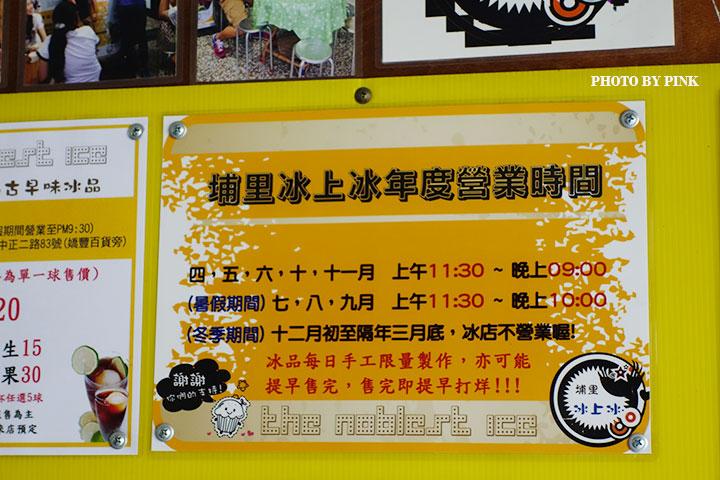 【埔里冰店】埔里冰上冰。傳承六十年以上的古早味冰品,吃的到真材實料!-DSC07997.jpg