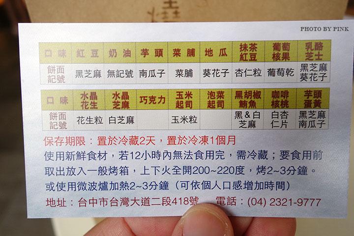 【台中甜點】大判燒。創意日式紅豆餅,多達十七種口味任君挑選,必吃鹹蛋黃芋頭口味!-DSC08560.jpg