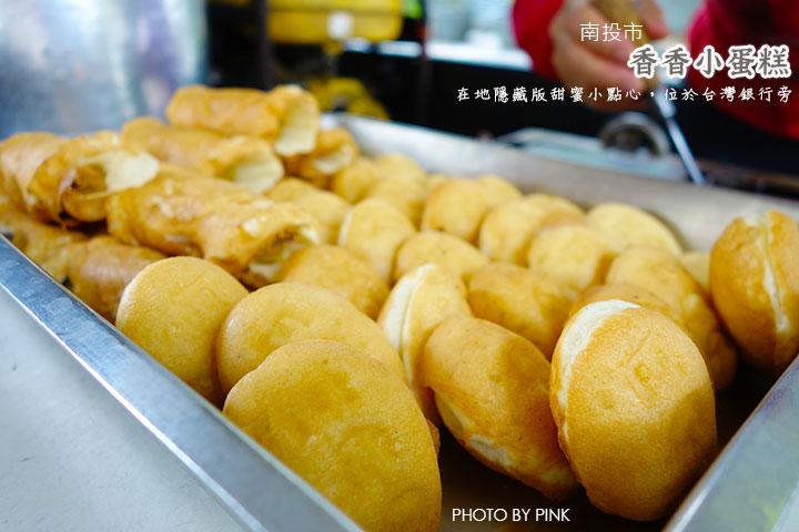 【南投市甜點】香香雞蛋糕。在地隱藏版甜蜜小點心,就在台灣銀行旁!-1.jpg