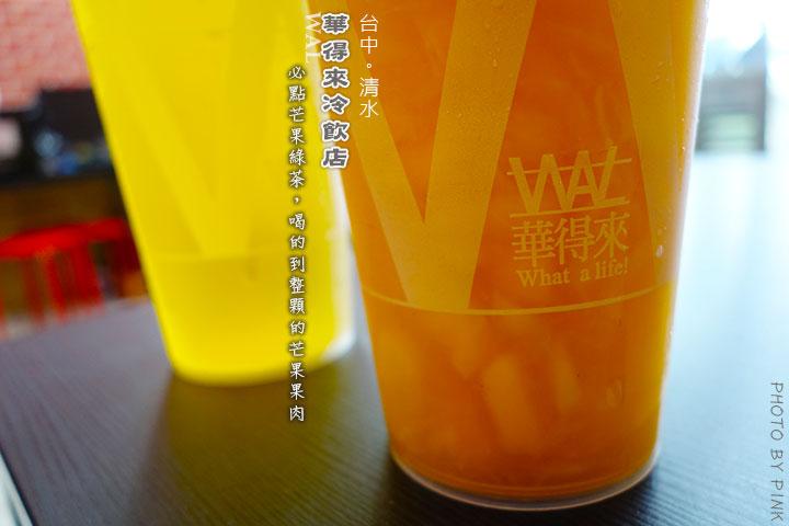 【台中清水飲料店】華得來(WAL)飲料專賣店。必點芒果綠茶,喝的到整顆芒果果肉,新鮮看的見!-1.jpg