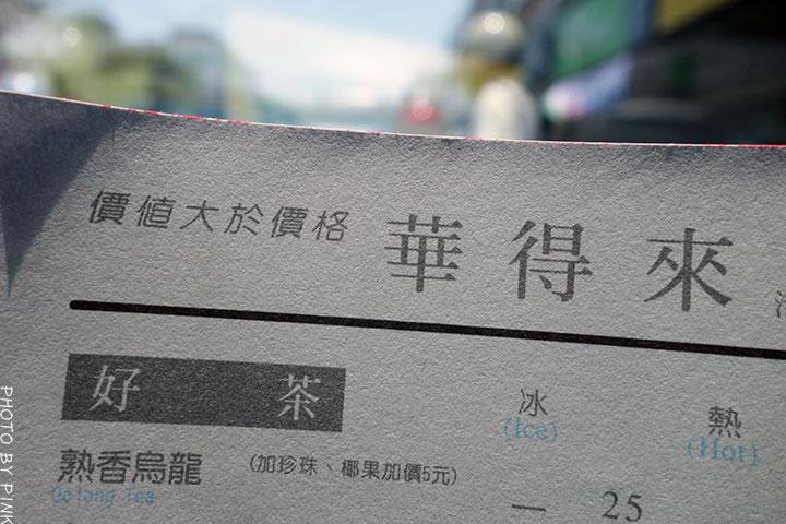 【台中清水飲料店】華得來(WAL)飲料專賣店。必點芒果綠茶,喝的到整顆芒果果肉,新鮮看的見!-DSC01329.jpg