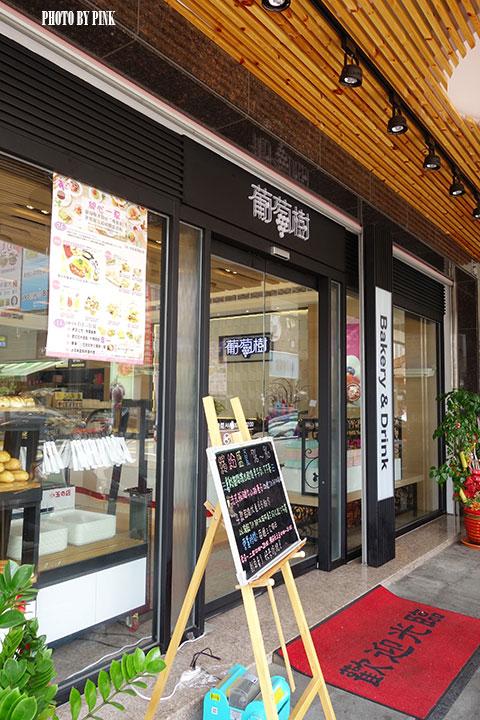【南投市麵包店】葡萄樹麵包坊。豐富多樣化的台、歐式麵包,挑剔你熱愛米胖的味蕾!-DSC01519.jpg