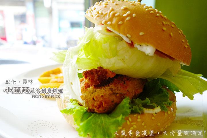 【員林蔬食餐廳】小蔬苑蔬食創意料理。人氣美式素漢堡,大份量超滿足!-1.jpg