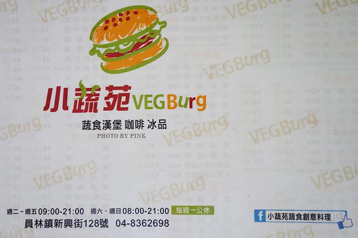 【員林蔬食餐廳】小蔬苑蔬食創意料理。人氣美式素漢堡,大份量超滿足!-DSC02972.jpg