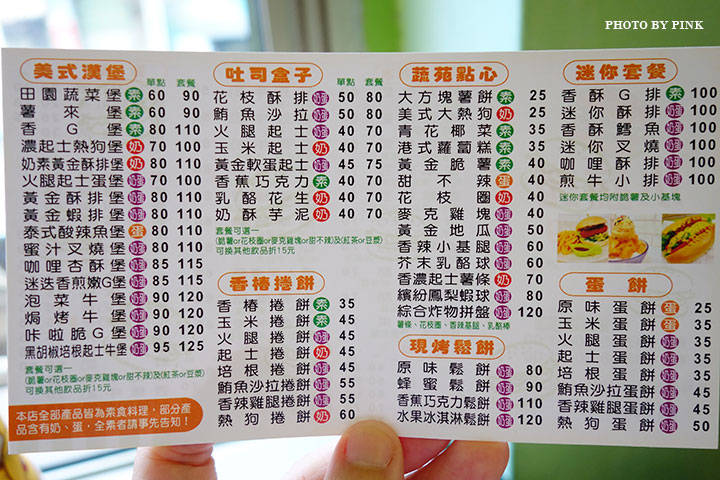 【員林蔬食餐廳】小蔬苑蔬食創意料理。人氣美式素漢堡,大份量超滿足!-DSC02981.jpg