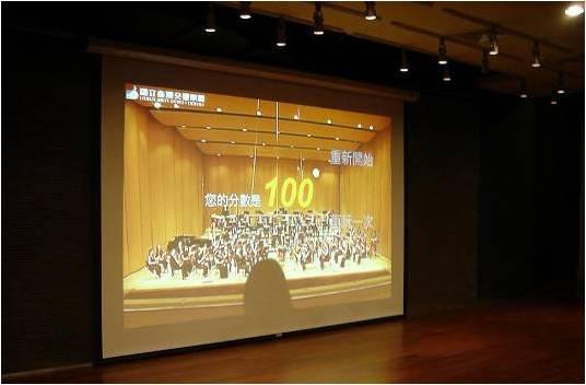 國臺交音樂文化園區:透過互動程式使參訪者親身體驗當指揮的樂趣。