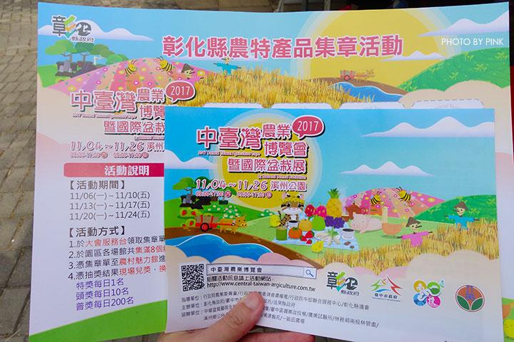 2017中台灣農業博覽會,11月4日盛大登場!-DSC04455.jpg