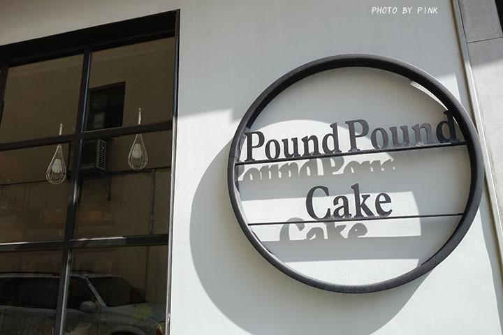 【草屯甜點推薦】Pound