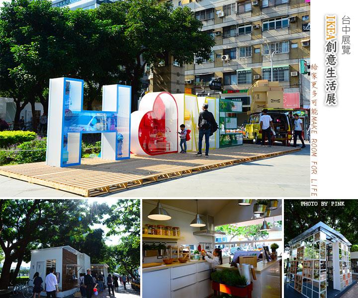 【台中展覽】IKEA創意生活展(給家更多可能)。超霸氣!十間創意小屋就在市民廣場展出。-1.jpg