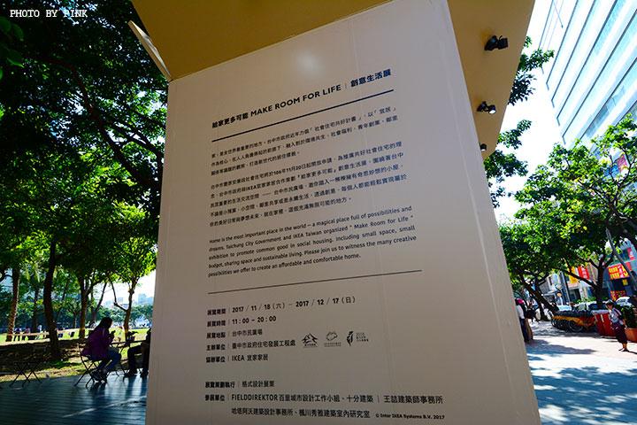 【台中展覽】IKEA創意生活展(給家更多可能)。超霸氣!十間創意小屋就在市民廣場展出。-DSC_5654.jpg