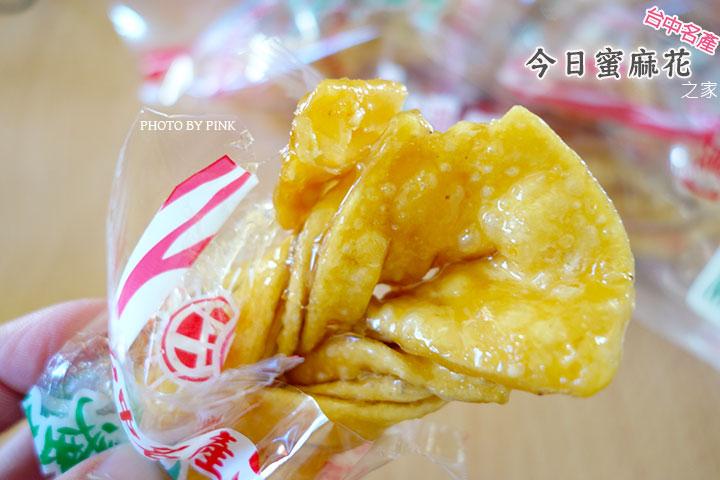 【台中伴手禮】今日蜜麻花之家。新推出花生香片等口味,超唰嘴!-1.jpg