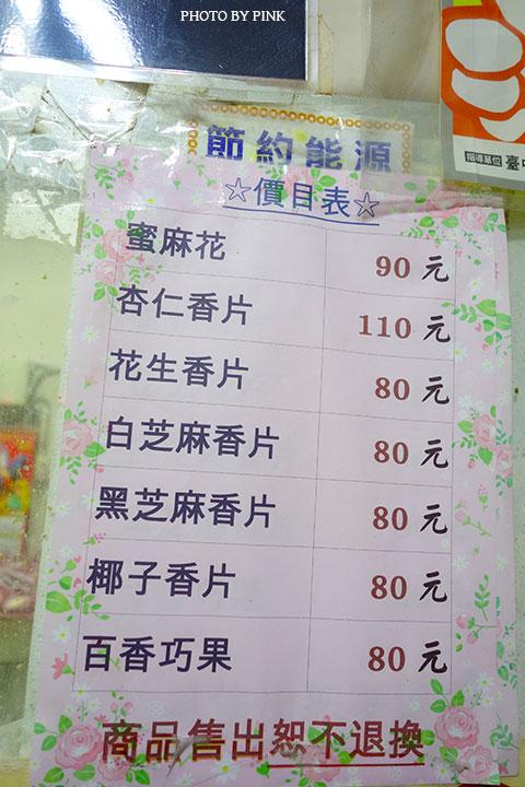 【台中伴手禮】今日蜜麻花之家。新推出花生香片等口味,超唰嘴!-DSC06976.jpg