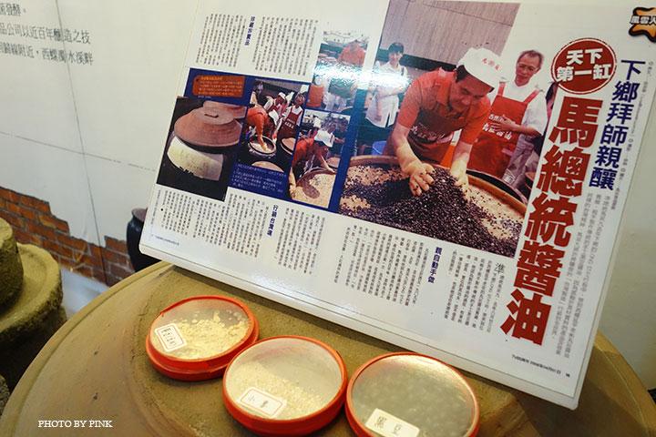 【雲林西螺旅遊】丸莊醬油觀光工廠。在地百年老店,走過一世紀的幸福滋味!-DSC06430.jpg