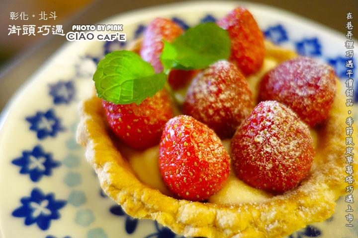 【彰化北斗甜點】CIAO