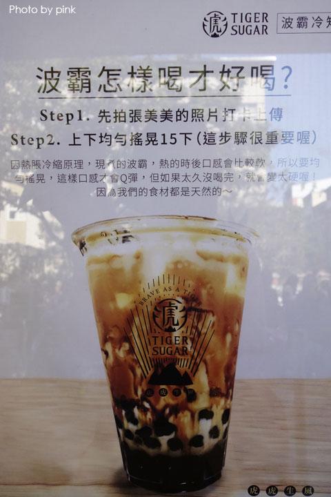 【一中街飲料推薦】TigerSugar老虎堂。每日必排一小時以上,就為了招牌黑糖波霸厚鮮奶!-DSC09781.jpg