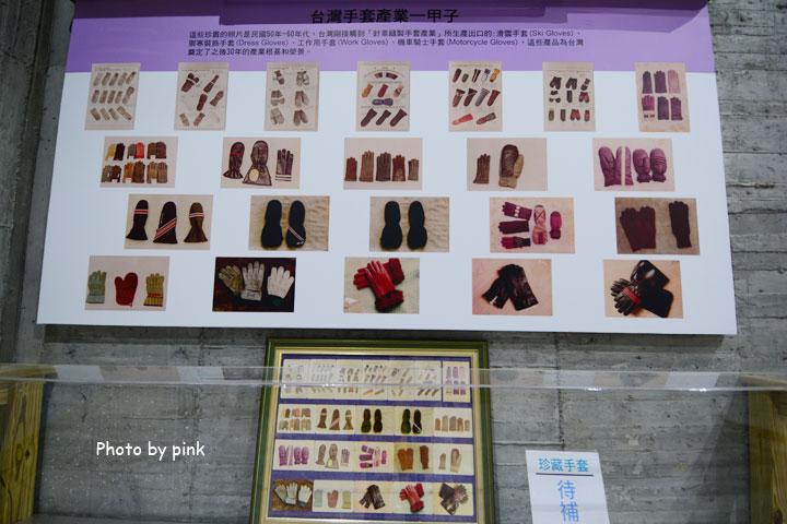 【彰化社頭景點】手套博物館。全台唯一以手套為主題的博物館,無料參觀!-DSC_0782.jpg