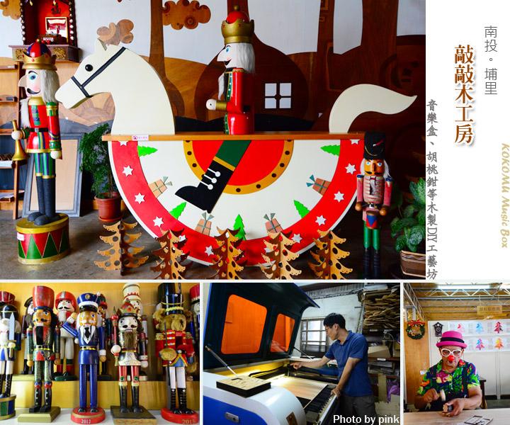 【南投埔里景點】敲敲木工坊。音樂盒、胡桃鉗等木製DIY工坊,親子同遊好去處!-1.jpg