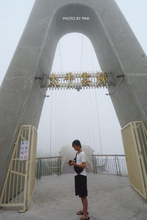 【嘉義梅山景點】太平雲梯景觀吊橋。全台最高景觀吊橋,走在雲梯,雲霧圍繞,猶如仙境!-DSC_5481.jpg