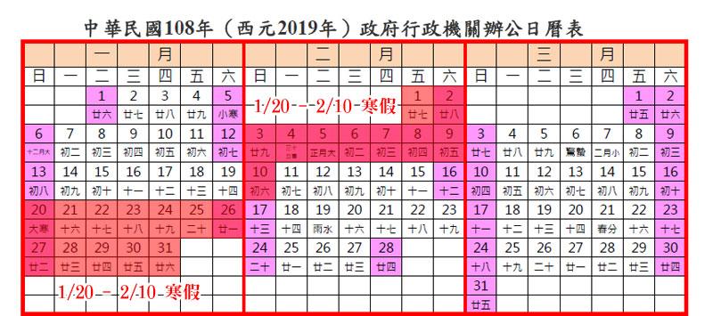 2019寒假