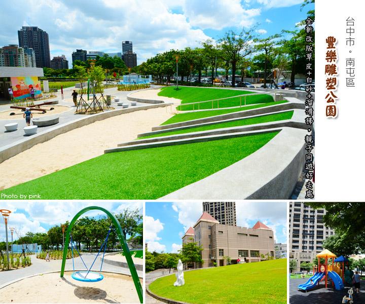 【台中親子公園】豐樂雕塑公園。全新改版親子遊戲區,白砂、溜滑梯、盪鞦韆等,超好玩!-1.jpg