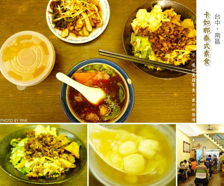 【台中南區素食】卡如那泰式素食。不一樣的異國素食料理,重口味登場!-1.jpg