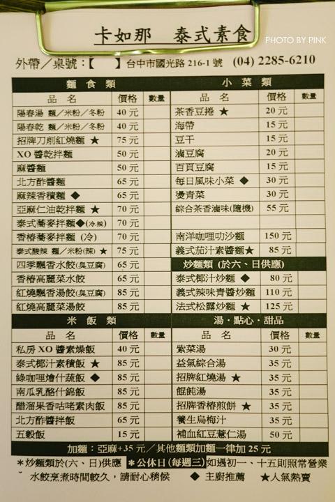 【台中南區素食】卡如那泰式素食。不一樣的異國素食料理,重口味登場!-DSC05815.jpg