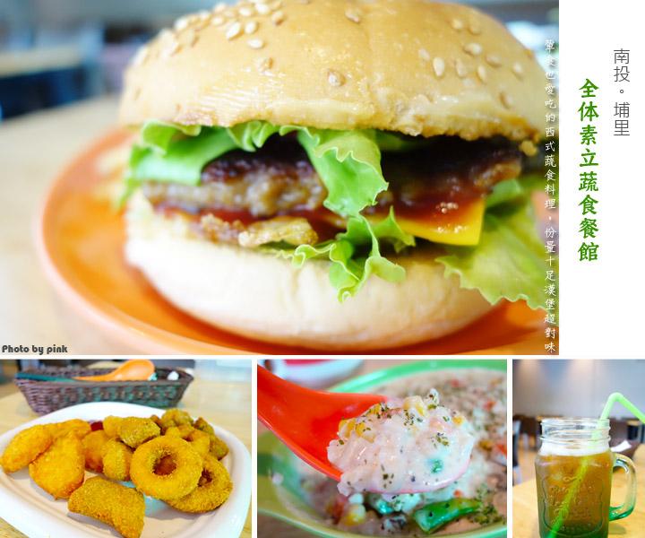【埔里素食推薦】全体素立蔬食餐館。葷食也愛吃的西式蔬食料理,份量十足的漢堡很對味!-1.jpg