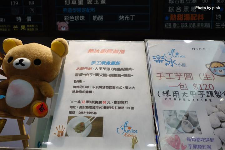 【南投中興新村冰店】樂冰小屋。超萌熊造型雪花冰,融化你的少女心!-DSC08362.jpg