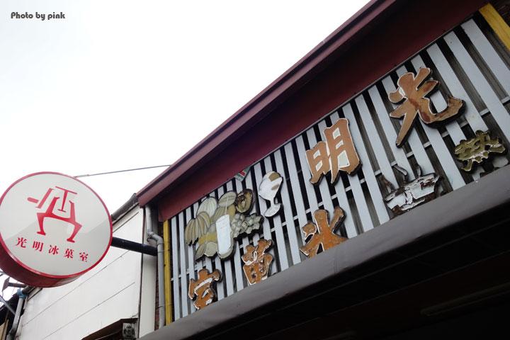 【草屯冰店推薦】光明冰菓室。傳承一甲子的懷舊冰店,吃冰猶如走進時光回憶裡!-DSC08535.jpg