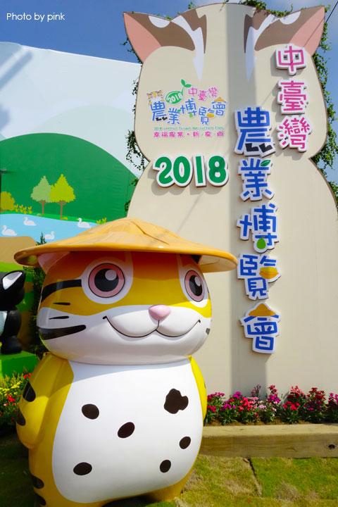 2018中台灣農業博覽會,中秋連假苗栗山城登場!-DSC09852.jpg