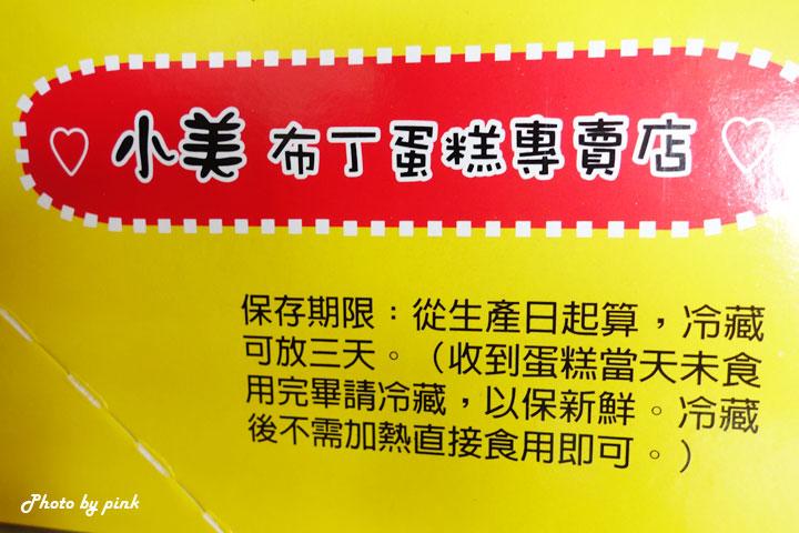 【秀水美食伴手禮】小美布丁蛋糕專賣店。最為古早味、超人氣的傳統蛋糕,宅配自購皆宜!-DSC00188.jpg