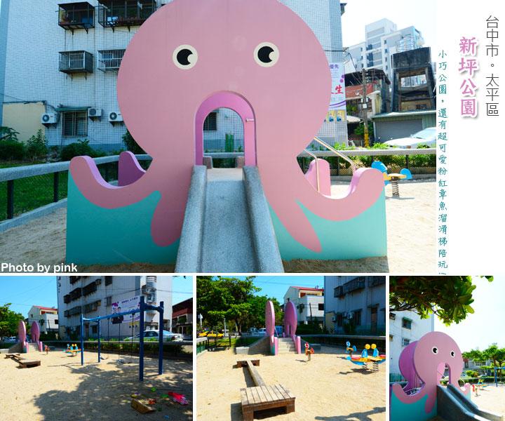 【台中太平景點】新坪公園。小而巧的兒童公園,還有超可愛粉紅章魚溜滑梯陪玩!-1.jpg