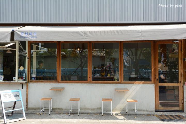 【員林咖啡店】樂居咖啡。咖啡館裡除了甜點也能吃到台式滷味,顛覆你的想像!-DSC_9510.jpg