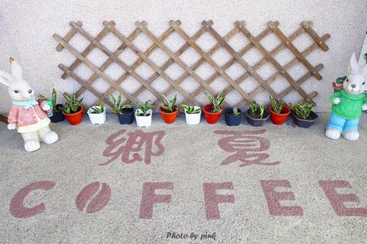 【南投草屯咖啡館】鄉夏咖啡。在鄉下品嚐鄉夏咖啡,享受悠閒愜意的小確幸!-DSC01536.jpg