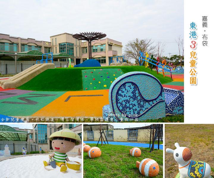 【嘉義布袋景點】東港3兒童公園。全新兒童樂園,彩色字母跑道、滑石溜滑梯、攀爬區還有小童白沙區玩遊!嘉義布袋.東港3兒童公園-1.jpg