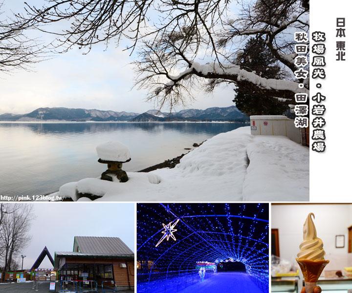 【日本東北旅遊】號稱日本最深的湖泊「田澤湖」、百年歷史民營農場「小岩井牧場」-2.jpg
