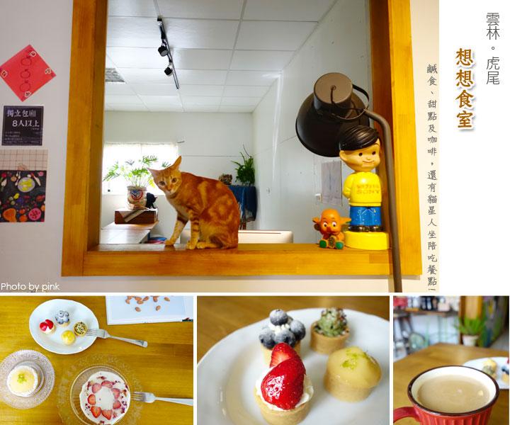【虎尾甜點咖啡館】想想食室。手作甜點、鹹食小物及咖啡飲品,還有可愛貓星人坐陪!-1.jpg