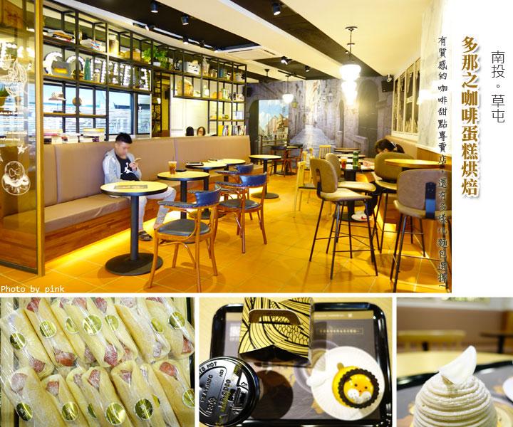【草屯咖啡館】多那之咖啡蛋糕烘焙。平價有質感的甜點咖啡店,還有多樣化麵包選擇!-1.jpg
