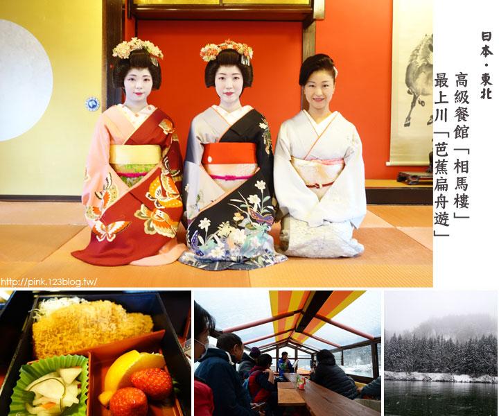 【日本東北旅遊】嚐高級餐館「相馬樓」、最上川「芭蕉扁舟」遊。-1.jpg