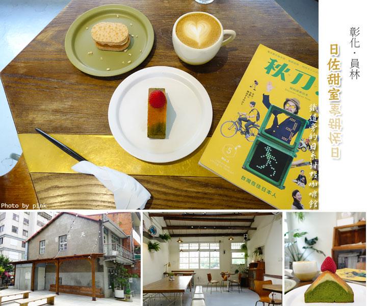 【員林甜點咖啡館】日佐甜室。鐵道旁的日系咖啡館,必嚐迷人手作甜點!-1.jpg