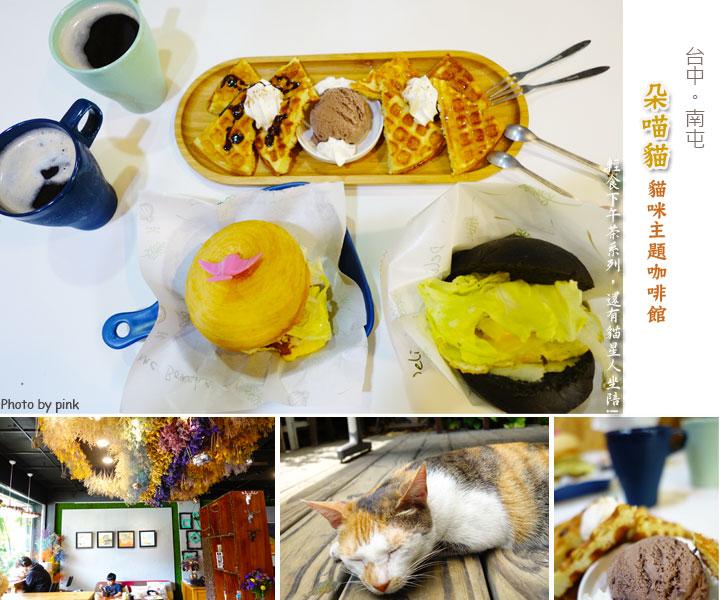 【台中貓餐廳】朵喵貓。輕食下午茶系列,還有貓星人坐陪發萌中!-1.jpg