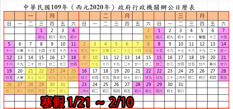 寒假行事曆.jpg