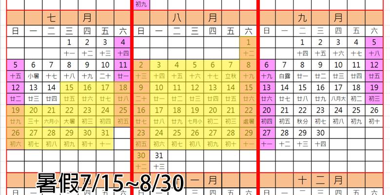 暑假行事曆.jpg