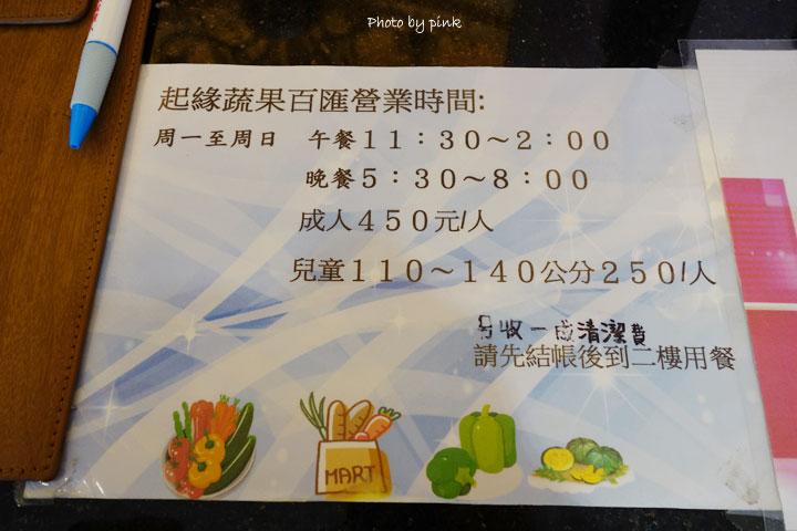 【員林吃到飽餐廳】起緣蔬果百匯。上百道精緻蔬食餐點任你吃到飽!(友善餐廳)-DSC06881.jpg