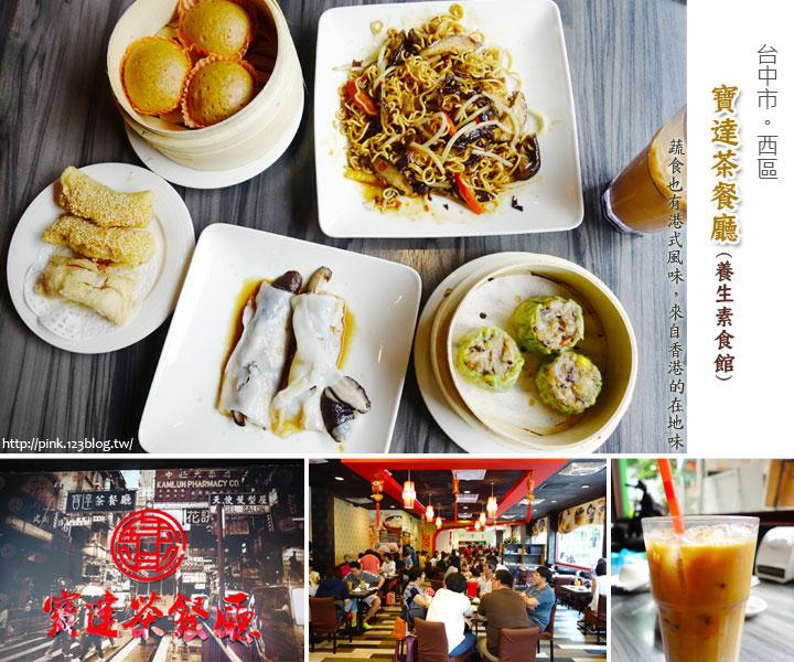 【台中西區蔬食餐廳】寶達茶餐廳(養生素食館)。素食也有港式風味,來自香港的在地味!-1.jpg