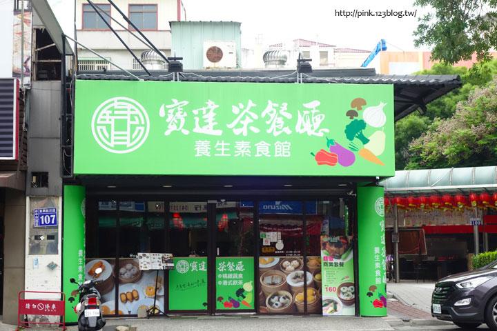 【台中西區蔬食餐廳】寶達茶餐廳(養生素食館)。素食也有港式風味,來自香港的在地味!-DSC08300.jpg