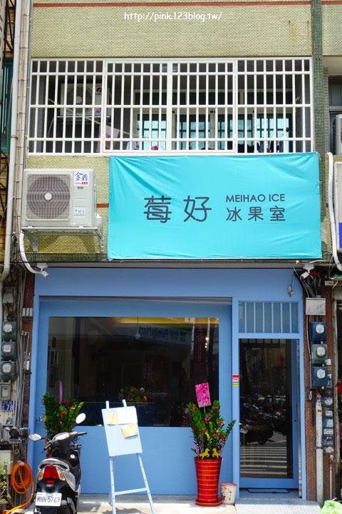 【彰化市冰店】莓好冰果室Meihao