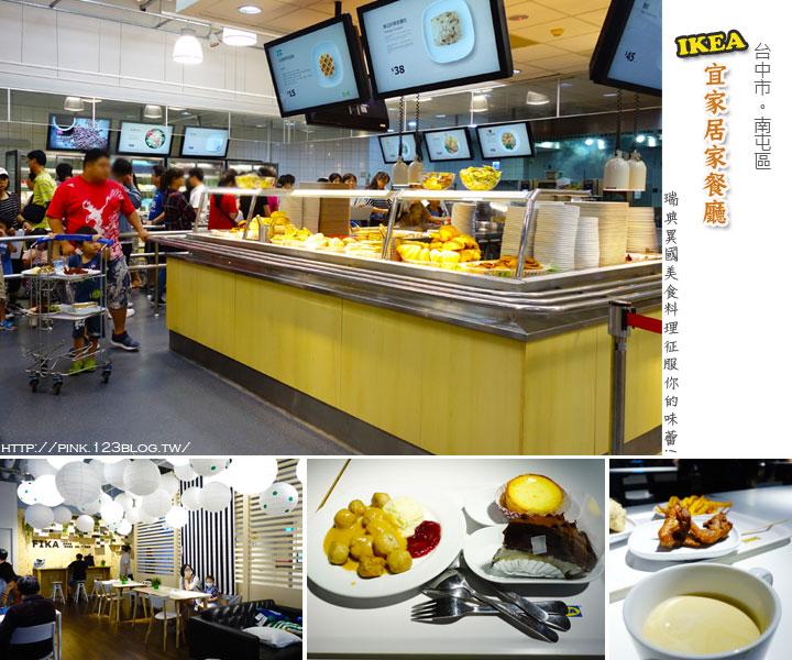 【台中南屯】IKEA宜家居家餐廳。設計感空間、瑞典異國美食、自助式餐點,就像在家吃飯的舒適度!-1.jpg