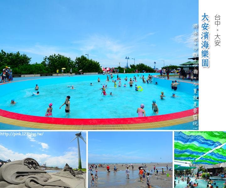 【台中大安景點】大安濱海樂園。游泳池+沙雕音樂季+沙灘,今夏就是要醬玩!-1.jpg