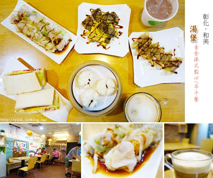 【彰化和美素食】湯堡-素食港式點心/早午餐。蔬食也走港式風格,美味登場!-1.jpg